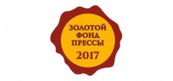 Подведены итоги Всероссийского конкурса СМИ «Золотой фонд прессы-2017»