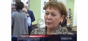 Римма Ратникова и Союз журналистов