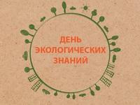 В рамках Года экологии во всех регионах России пройдет Всероссийская библиотечная акция «День экологических знаний»