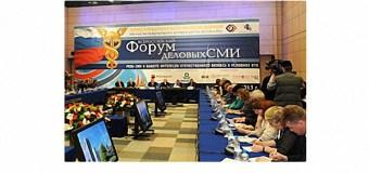 VIII Всероссийский форум деловых СМИ