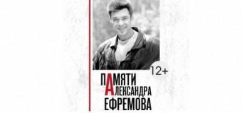 XVI всероссийский конкурс репортажной фотографии «Памяти Александра Ефремова»
