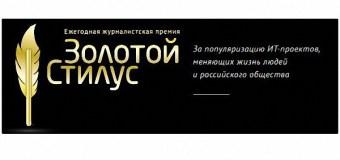 Конкурс для журналистов «Золотой стилус»