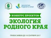 В Татарстане стартовал республиканский конкурс «Экология родного края»