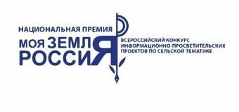 Объявлен конкурс «Моя земля Россия-2018»