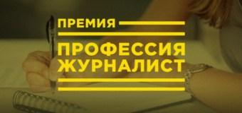 Журналистская премия «Профессия — журналист»
