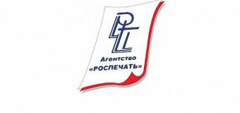 Роспечать: состояние и перспективы развития рынка прессы в России
