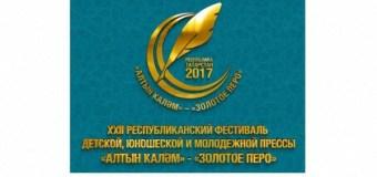 В Казани стартует XXII Республиканский фестиваль детской, юношеской и молодежной прессы «Алтын каләм — Золотое перо»