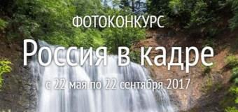 Конкурс фотографий «Россия в кадре»