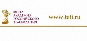 ФОНД «Академия Российского телевидения» объявляет  о проведении седьмого Международного телевизионного фестиваля «ТЭФИ — Содружество»