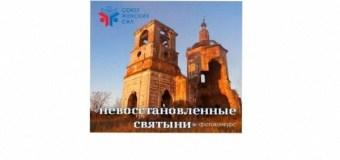 Фотоконкурс «Невосстановленные святыни»