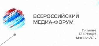 Всероссийский медиа-форум для студенческих и молодежных СМИ