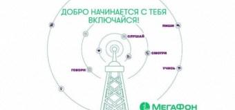 Конкурс для журналистов и блогеров от Мегафон