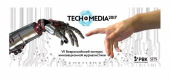 Конкурс инновационной журналистики Tech in Media
