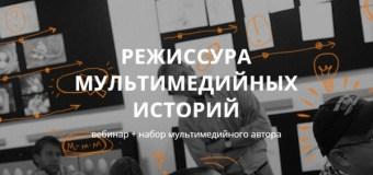 Вебинар «Режиссура мультимедийных историй» от Оксаны Силантьевой