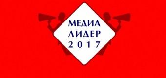 Только до 31 октября конкурс корпоративных СМИ «МЕДИАЛИДЕР-2017» принимает заявки участников