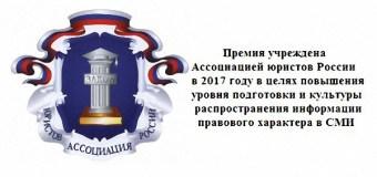 В России утвердили премию в области права среди СМИ