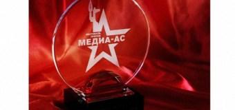 Открыт прием журналистских работ на IV Всероссийский фестиваль прессы «Медиа-АС-2018»