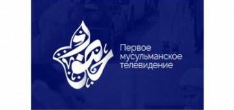 Круглосуточное вещание мусульманского телеканала начнется до конца года