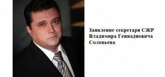 Заявление секретаря СЖР Владимира Геннадиевича Соловьева