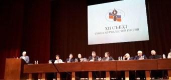 В Москве стартовал XII Съезд Союза журналистов России