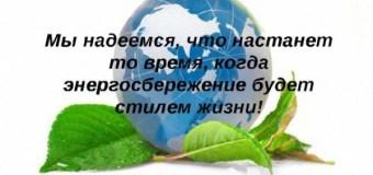 Объявлен республиканский конкурс среди СМИ и пресс-служб предприятий Республики Татарстан по освещению и пропаганде энергосбережения и повышения энергетической эффективности