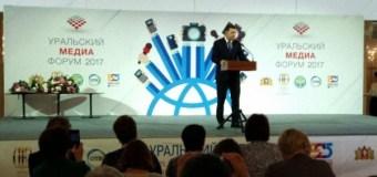 «Дотации Минфина смотрятся издевательством». Уральский медиафорум раскрыл проблемы региональных СМИ
