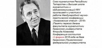 АГЗАМОВСКИЕ ЧТЕНИЯ-2018