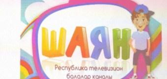 Детский телеканал «Шаян-ТВ» стартует в эфире 1 февраля