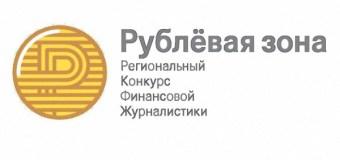 Региональный конкурс финансовой журналистики «Рублёвая зона»