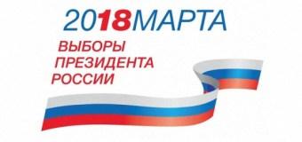 Роскомнадзор напомнил СМИ о запрете с 13 марта публиковать прогнозы по выборам