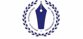 Конференция «Журналистика в 2017 году» пройдет на журфаке МГУ