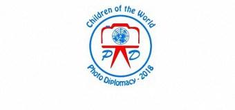 ПИТФОНД в сотрудничестве с Российским Фондом мира объявляет фотоконкурс PhotoDiplomacy-2018: «Дети мира». Информационный партнёр проекта СЖР