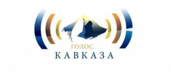 Радиофестиваль «Голос Кавказа» объявляет о приеме конкурсных работ