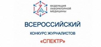 Конкурс СМИ, посвящённый IV Российскому конгрессу лабораторной медицины, начинает приём работ!