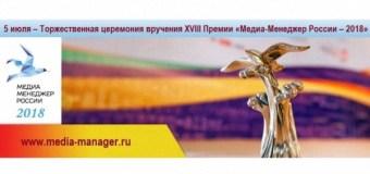 Продолжается прием заявок для участия в Национальной Премии в области медиабизнеса «Медиа-Менеджер России – 2018»