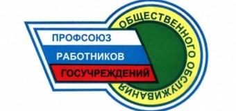 Объявлен конкурс на лучшее освещение профсоюзной жизни в средствах массовой информации «Профсоюз и СМИ»