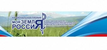Объявлен конкурс «Моя земля – моя Россия»