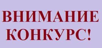 Старт Конкурса для журналистов, СМИ и авторов социальных медиа «Национальная система квалификаций отражении российских СМИ — 2018»