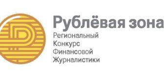 Приём материалов на конкурс «Рублёвая зона» продлён до 10 октября