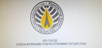 Определена дата съезда Союза журналистов Татарстана
