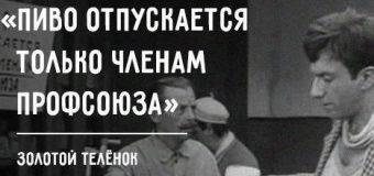 Преференции — членам союза журналистов!