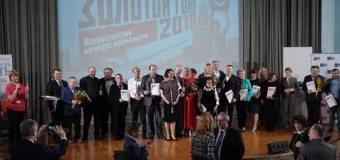 Подведены итоги Всероссийского конкурса журналистов «ЗОЛОТОЙ ГОНГ»-201