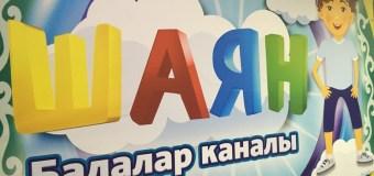 Первый в мире детский телеканал на татарском языке теперь будет желанным гостем в еще большем количестве семей