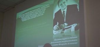 Научная конференция «Агзамовские чтения»
