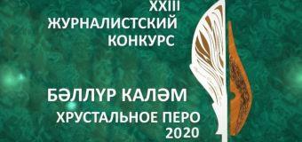 Прием заявок на «Бәллүр каләм» — «Хрустальное перо» продлен до 10 октября