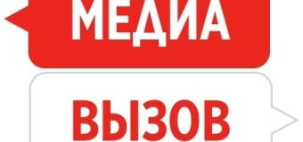 Конкурс для молодых журналистов «МедиаВЫЗОВ 2020»