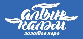 Юных журналистов Татарстана приглашают поучаствовать в «Алтын каләм-2020»