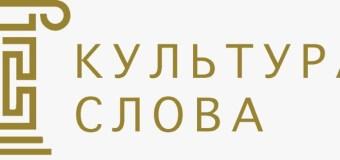 Конкурс «Культура слова» среди СМИ и блогеров, освещающих реализацию нацпроекта «Культура»
