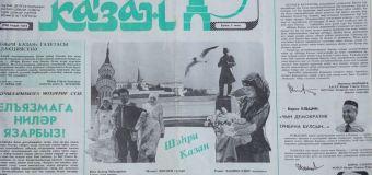 Газете «Шәhри Казан» исполнилось тридцать лет