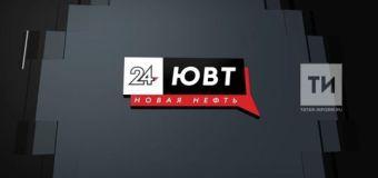 Новый телеканал «ЮВТ-24» начал вещание в Татарстане